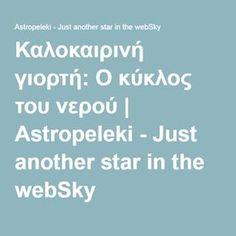 Καλοκαιρινή γιορτή: Ο κύκλος του νερού   Astropeleki - Just another star in the webSky