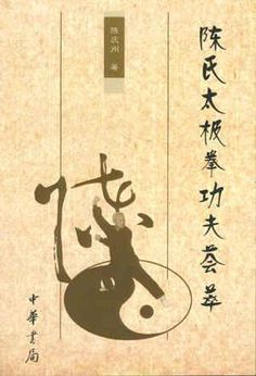 Tai Chi Chuan - #TaiChi #Taijiquan