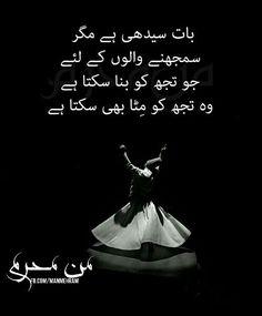 Beshak Woh hr shay pe Qadir h. Inspirational Quotes In Urdu, Sufi Quotes, Urdu Quotes, Poetry Quotes, Islamic Quotes, Soul Poetry, Love Poetry Urdu, My Poetry, Iqbal Poetry