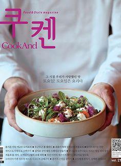 순한 양념 비빔밥 : 매거진캐스트