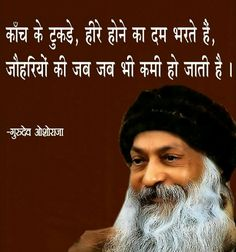 287 Best Hindi Quotes Images Osho Hindi Quotes Knowledge