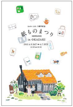 drawings of people Graph Design, Flyer Design, Graphic Design Illustration, Graphic Illustration, Book Design, Layout Design, Japanese Poster, Japan Design, Poster Ads