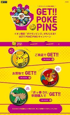 イオン GET!! POKÉ PINS – ポケピンズ | Web Design Clip [L] 【ランディングページWebデザインクリップ】