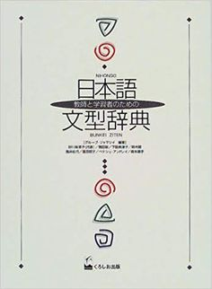 日本語文型辞典 | Nihongo Bunkei Jiten Reading Online, Books Online, Osho Books, Dork Diaries Books, Thanksgiving Books, Inspirational Books, Numerology, Books To Read, Nihongo