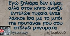 Funny Status Quotes, Funny Greek Quotes, Funny Statuses, Funny Picture Quotes, Me Quotes, Greek Memes, Funny Phrases, English Quotes, Just Kidding