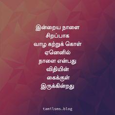 தமிழ் வாட்ஸாப்ப் ஸ்டேட்டஸ் and Quotes - Tamil WhatsApp Status Motivational Good Morning Quotes, Motivational Quotes For Women, Fake Friend Quotes, Sister Quotes, Life Quotes Pictures, Love Quotes With Images, Good Thoughts Quotes, Good Life Quotes, Bible Words Images