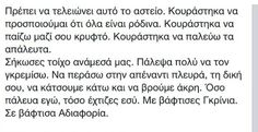 Κουραστηκα Love Quotes, Inspirational Quotes, Greek Quotes, Love You, My Love, Some Words, True Stories, Meant To Be, Qoutes