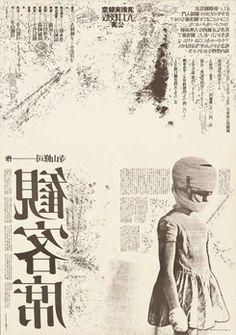演劇実験室◎天井桟敷 ポスター『毛皮のマリー(パリレアール)』 (0360)   Bunkamura オンライン市場-Bunkamuraの公演、映画のプログラム、展覧会図録、アート作品など販売