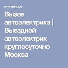Вызов автоэлектрика | Выездной автоэлектрик круглосуточно Москва