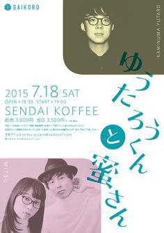 SAIKORO presents ゆうたろうくんと蜜さん / SENDAI KOFFEE / Design : Redsun 三浦正昭