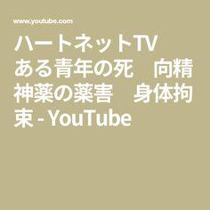ハートネットTV ある青年の死 向精神薬の薬害 身体拘束 - YouTube