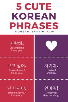 Learn even more romantic Korean Phrases for free!
