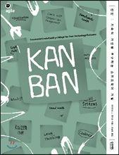 칸반 : 지속적 개선을 추구하는 소프트웨어 개발