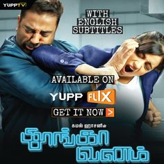 Watch #Thoongavanam starring #KamalHaasan and #Trisha available only on #YuppFlix #WatchLegally @ http://www.yupptv.com/movies/YuppflixPackages.aspx