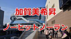 加賀美希昇 ノーヒットノーラン 大会史上2人目 社会人野球日本選手権で