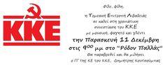Συνεστίαση του ΚΚΕ Λιβαδειάς - ΔΙΣΤΟΜΟ - ΣΤΕΡΕΑ ΕΛΛΑΔΑ