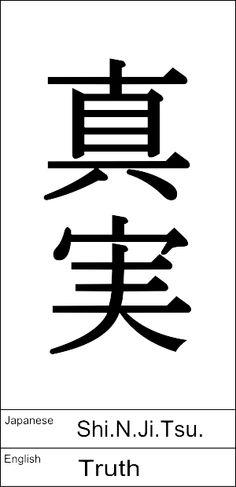Japanese : Shin-Jitsu / English : Truth