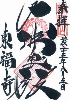 京都 東福寺の御朱印 - 風景印集めと日々の散策写真日記