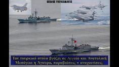 Τον τουρκικό στόλο βγάζει σε Αιγαίο και Ανατολική Μεσόγειο η Άγκυρα, παρ... Painting, Painting Art, Paintings, Painted Canvas, Drawings