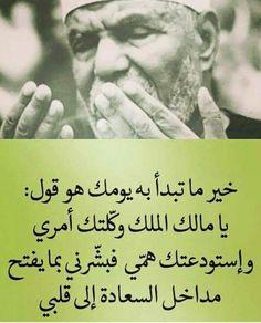 Islam Beliefs, Duaa Islam, Islam Hadith, Islam Religion, Islam Quran, Allah Islam, Islamic Inspirational Quotes, Islamic Quotes, Beautiful Arabic Words