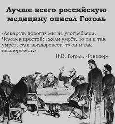 Words In Other Languages, Russian Humor, Author Quotes, Literature, Funny Quotes, Lol, Movie Posters, Authors, Pictures