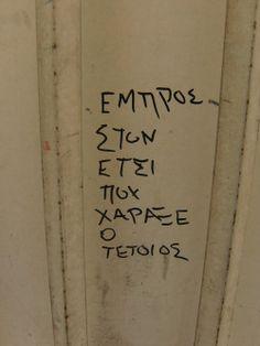 Precision Funny Greek, Word 2, Unique Words, Greek Quotes, True Words, Poetry Quotes, Positive Vibes, Sarcasm, Lyrics