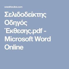 Σελιδοδείκτης Οδηγός Έκθεσης.pdf - Microsoft Word Online Greek Language, Language Arts, Word Online, Second Grade, Crafts For Kids, Classroom, Teaching, Writing, Education