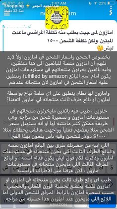Internet Shopping Sites, Amazon Online Shopping, Online Shopping Websites, Online Shopping Clothes, Study Apps, Iphone App Layout, Dining Etiquette, Learning Websites, Funny Arabic Quotes