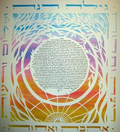 Sunrise Blessings Ketubah...like the hebrew lettering frame around edges (don't like that text is written on paper instead of directly on artwork)