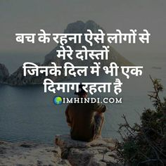 Friendship Shayari In Hindi Friendship Day Shayari Happy Shayari In Hindi, Happy Friendship Day Shayari, Friendship Breakup Quotes, Romantic Shayari In Hindi, Best Friendship, Friend Friendship, Life Truth Quotes, Hindi Quotes On Life, Attitude Quotes