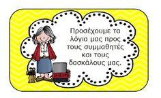 Πρώτα ο δάσκαλος...: Κανόνες και επιβράβευση! Kai, Greek Alphabet, Assertiveness, Play Therapy, Teacher, Education, School, Blog, Maths