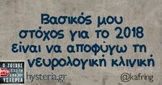 Funny Greek Quotes, Funny Picture Quotes, Funny Photos, Funny Memes, Jokes, My Life Quotes, Just For Laughs, Favorite Quotes, Wisdom