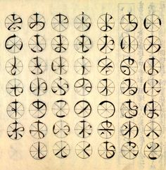 Where was this when I was learning hiragana?!