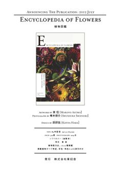 press release for japanese edition Flower obsessed