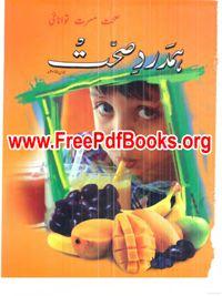 Hamdard Sehat Magazine June 2015 Free Download in PDF. Hamdard Sehat Magazine June 2015 ebook Read online in PDF Format. Famous digest for women in Pakistan