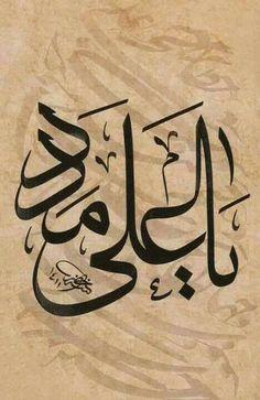 Ya Ali Madad Calligraphy اللهم صل على...