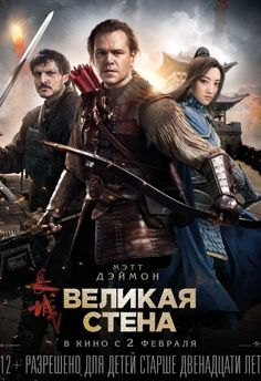 Великая стена (The Great Wal), 2017