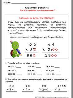 Back 2 School, Kids Corner, Elementary Math, Math Lessons, Special Education, Maths, Mathematics, Greek, Basic Math