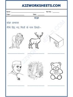 Worksheet of Hindi-Alphabets for Fourth-Grade Hindi Worksheets, Grammar Worksheets, Preschool Worksheets, Fourth Grade, Second Grade, Worksheet For Class 2, Hindi Language Learning, Hindi Alphabet, Learn Hindi