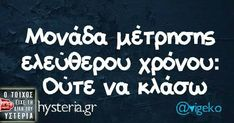 Story of my life Greek Words, Greek Quotes, Have A Laugh, Story Of My Life, Just Kidding, Funny Images, I Laughed, Laughter, Funny Quotes