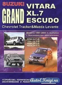 Suzuki Grand Vitara / XL-7 / Escudo, Chevrolet Tracker и Mazda Levante 1997-2004гг. выпуска. Устройство, техническое обслуживание и ремонт