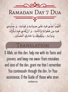 Ramadan day 7 dua