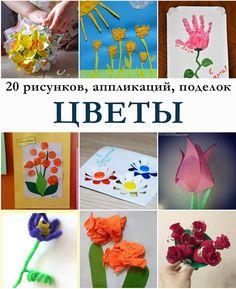 Цветы - 20 рисунков, аппликаций, поделок для детей. Цветы своими руками. Flower Craft for Kids