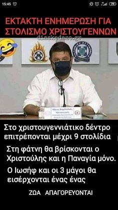 Shadow Dragon, Greek Beauty, Funny Greek, Funny Texts, Just In Case, Picture Video, Haha, Funny Quotes, Jokes