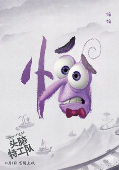 Inside Out - Chinese - Fear