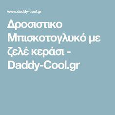 Δροσιστικο Μπισκοτογλυκό με ζελέ κεράσι - Daddy-Cool.gr