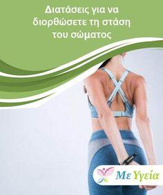 Διατάσεις για να διορθώσετε τη στάση του σώματος  Έχοντας επίγνωση του σώματός σας θα μπορέσετε να ανιχνεύσετε και να διορθώσετε προβλήματα με τη στάση του, πριν σας δημιουργήσουν πόνο, ή να απαλλαγείτε από τον πόνο που ήδη έχετε. Athletic Tank Tops, Hair Beauty, Gym, Workout, Motivation, Muscles, Health, Women, Health Care