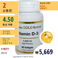 California Gold Nutrition #CaliforniaGoldNutrition #비타민 #비타민D