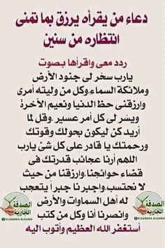 Hanane Mouncir's media content and analytics Quran Quotes Love, Quran Quotes Inspirational, Islamic Love Quotes, Muslim Quotes, Religious Quotes, Arabic Quotes, Words Quotes, Islam Beliefs, Duaa Islam