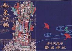 櫛田神社御朱印帳